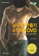 남자 몸 만들기 4주 혁명 (DVD,트레이닝북 없음)