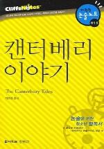 캔터베리 이야기 (다락원 클리프노트)(명작노트 015)