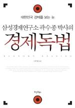 경제독법(삼성경제연구소 곽수종 박사의)