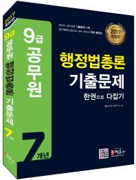 행정법총론 기출문제 한권으로 다잡기(9급 공무원)(7개년)(2017)(개정판)