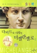 다비드를 사랑한 미켈란젤로. 2(김미진 선생님이 들려주는 미술동화)