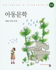 아동문학(2판)(양장본 HardCover)