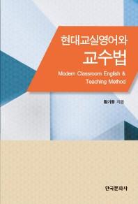 현대 교실영어와 교수법
