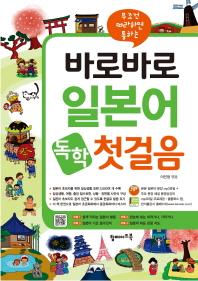 바로바로 일본어 독학 첫걸음(무조건 따라하면 통하는)(CD1장포함)