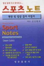 스포츠노트(현장 및 임상 검사 지침서)