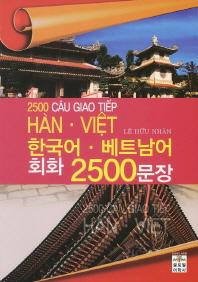 한국어 베트남어 회화 2500문장