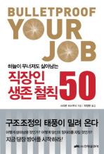 직장인 생존 철칙 50