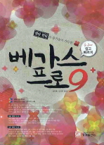 베가스 프로 9(영상편집의 즐거움이 가득한)(CD1장포함)