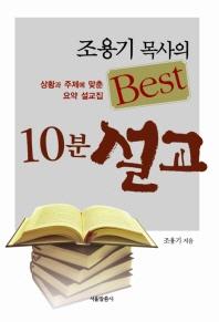 Best 10분 설교(조용기 목사의)