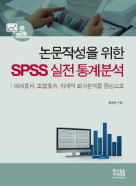 논문작성을 위한 SPSS 실전 통계분석 [초판]