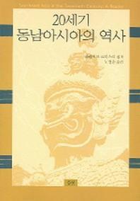 20세기 동남아시아의 역사