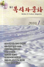 월간 복지와 문화(2010 1월)