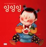 잉잉잉(키다리 아기동요 보드북 2)(보드북)
