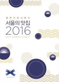 서울의 맛집(2016)