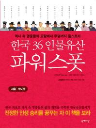 한국 36 인물유산 파워스폿(서울 수도권)
