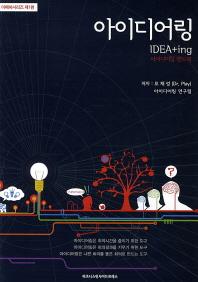 아이디어링(아메바시리즈 1)