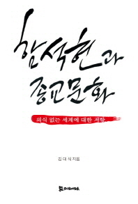 함석헌과 종교문화