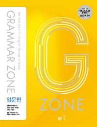 Grammar Zone(그래머존) 입문편(G-ZONE(지존))(개정판)