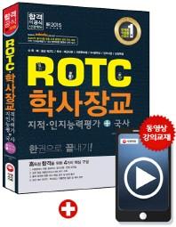 ROTC 학사장교 지적 인지능력평가+국사(2015)(개정판 7판)