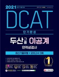 DCAT 두산그룹 이공계 단기완성 인적성검사 최신기출유형+모의고사 3회(2021 상반기)(19판)