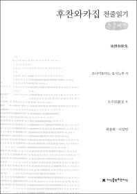 후찬와카집 천줄읽기(큰글씨책)