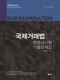 국제거래법 변호사시험 기출문제집(2018)