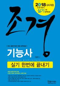 조경기능사 실기 한번에 끝내기(2018)(개정판 6판)