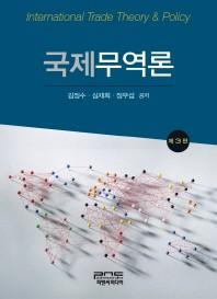 국제무역론(3판)(양장본 HardCover)