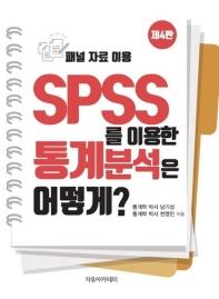 SPSS를 이용한 통계분석은 어떻게?(패널 자료 이용)(4판)