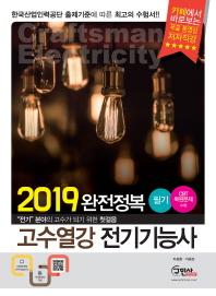 전기기능사 필기(2019)(고수열강)