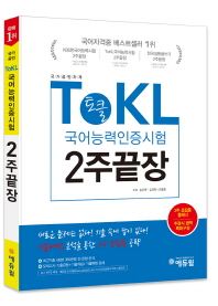 토클(ToKL) 국어능력인증시험 2주끝장(에듀윌)