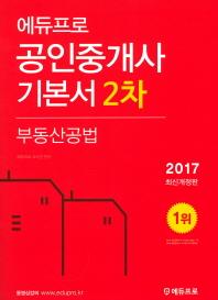 부동산공법(공인중개사 기본서 2차)(2017)(에듀프로)(개정판)
