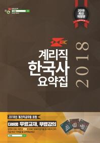 계리직 한국사 요약집(2018)(개정판)