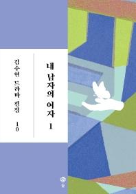 내 남자의 여자. 1(김수현 드라마 전집 10)(양장본 HardCover)