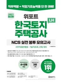 LH 한국토지주택공사 NCS 실전 봉투 모의고사(2021)