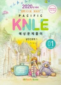 Pacific KNLE 예상문제풀이. 1: 성인간호학(1)(2020년 대비)(OR코드를 활용한)