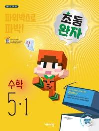 초등 수학 5-1(2020)(완자)