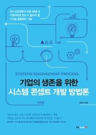 기업의 생존을 위한 시스템 콘셉트 개발 방법론