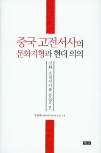 중국 고전서사의 문화지형과 현대 의의(양장본 HardCover)