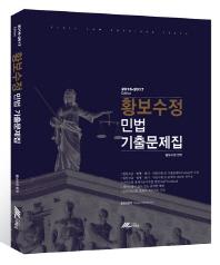 황보수정 민법 기출문제집(2016-2017)