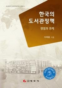 한국의 도서관정책 : 쟁점과 과제(부산대학교 사회과학연구원 연구총서 9)