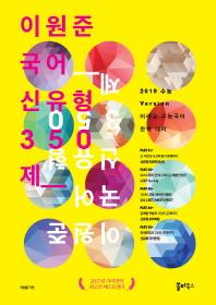 이원준 수능국어 신유형 350제(2019)