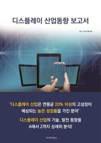 디스플레이 산업동향 보고서