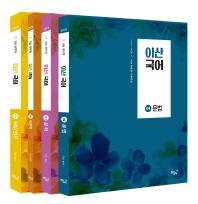 이산국어 세트(2019)