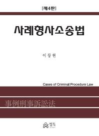 사례형사소송법(4판)