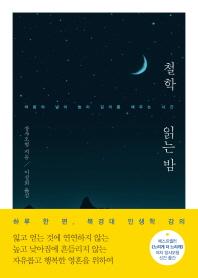 철학 읽는 밤(양장본 HardCover)