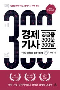 경제기사 궁금증 300문 300답(2018)(개정증보판)
