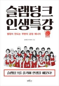 슬램덩크 인생특강 ///10003