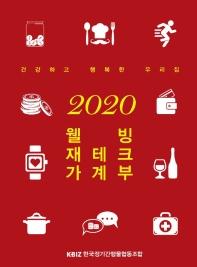 웰빙 재테크 가계부(2020)