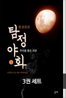 [세트] 탐정야화 (전3권)